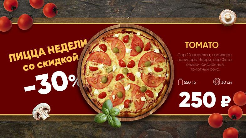 Пицца недели