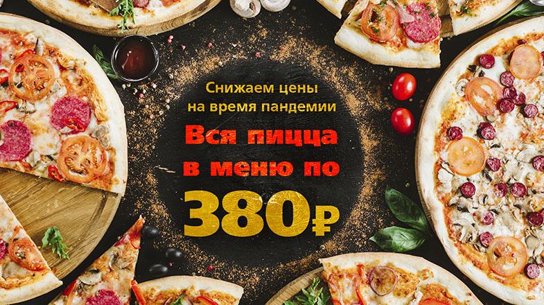 Вся пицца по 380 рублей